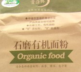 石磨有机馒头面粉(Organic Stoneground wheat flour for steamed bread)
