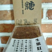 纯古法红糖(Traditional brown sugar)