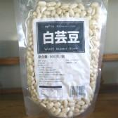 有机白芸豆(Organic white kidney bean)