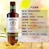 意大利原装进口Bellucci贝鲁奇传统特级初榨有机橄榄油500ml