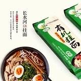 有机挂面(Organic noodles)