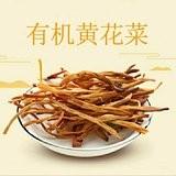 有机黄花菜80g/干燥脱水/小兴安岭伊春特产
